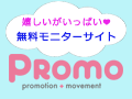 PROMO(プロモ)-女性のためのモニターサイト-